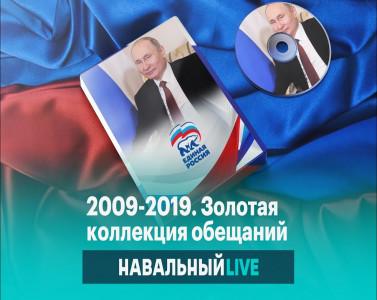 Съезды «Единой России». Золотая коллекция обещаний.